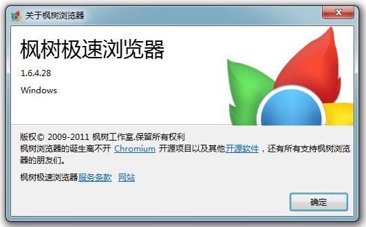 枫树浏览器 ChromePlus1.6.4.28 正式版发布