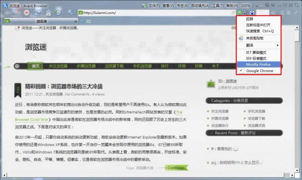 三核浏览器:Avant Browser Ultimate 2012 发布