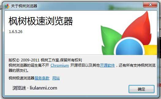 枫树浏览器 ChromePlus1.6.5.26 Beta 发布