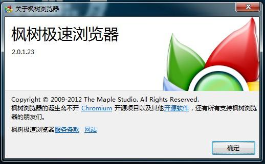 枫树浏览器 CoolNovo2.0.1.23 Beta 发布