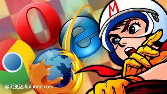 新版主流浏览器 速度性能评测