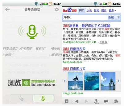 海豚浏览器Android V8.2与iPhone V4.0发布