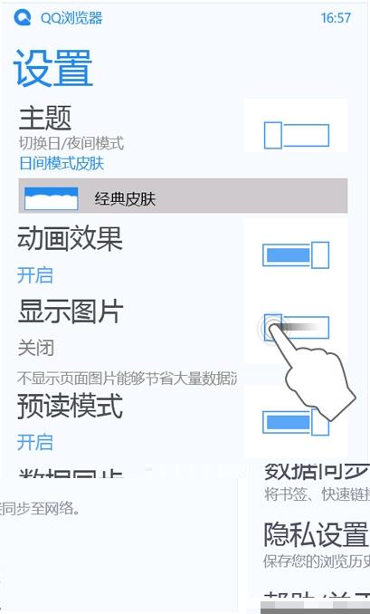 WP7平台QQ浏览器2.0极速版蓄势待发