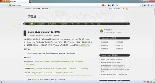 FXOpera、傲游3 for Firefox等皮肤发布更新