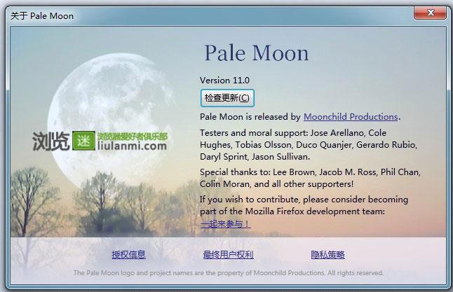 Pale Moon 浏览器11.0正式版发布