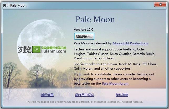 Pale Moon 苍月浏览器12.0正式版发布