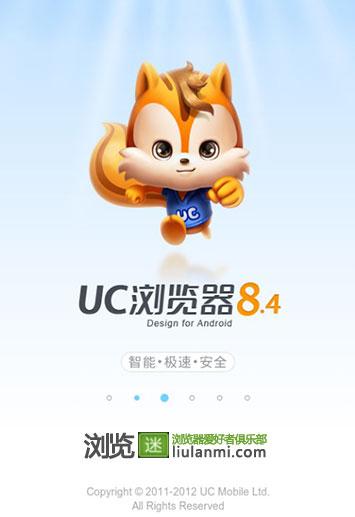 UC浏览器 8.4 for android 版正式发布