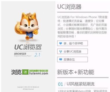 WP7平台 UC浏览器2.1 版本发布