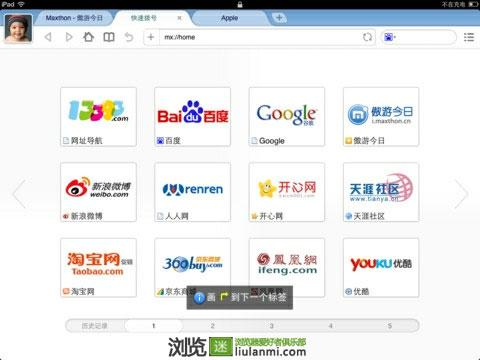 傲游浏览器ipad版v1.1登陆APP store