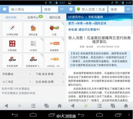 UC浏览器 8.5 for Android 4.1 优化版本发布
