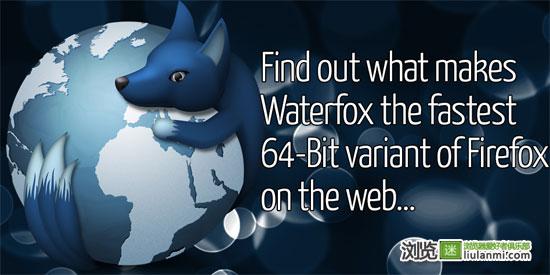 64位 Waterfox 水狐浏览器52.0.2发布
