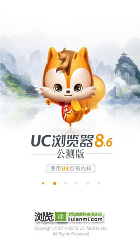 UC浏览器 8.6 for Android 公测版本发布