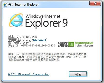 IE9通过KB2722913补丁升级至IE9.0.9版本