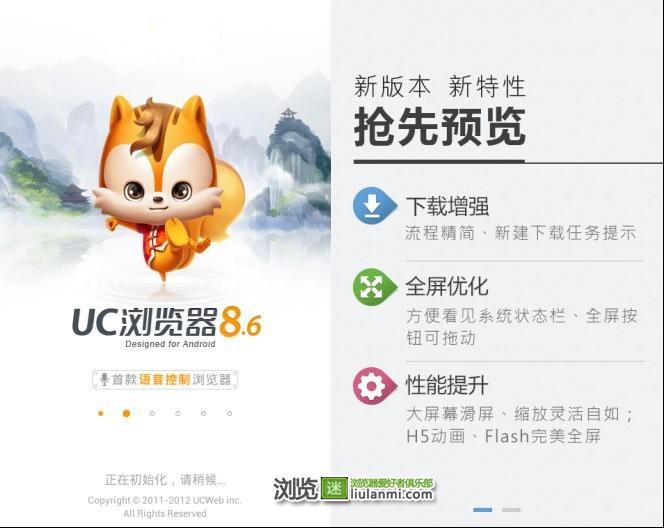 Android平台 UC浏览器 8.6正式版发布