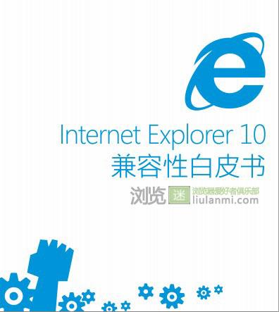 IE10兼容性白皮书电子版下载