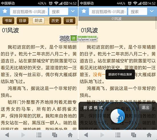 带语音输出功能的UC浏览器正在内测中