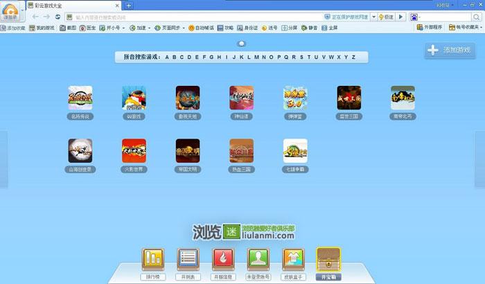 主流网页游戏浏览器横向测评