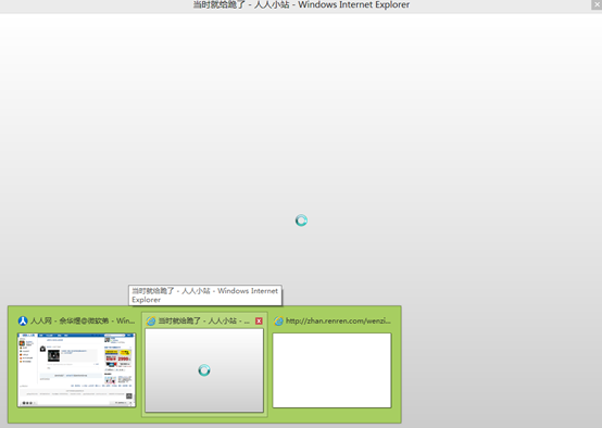 QQ组件导致 Windows 8 IE10 无响应问题
