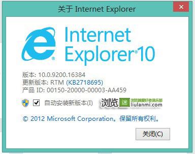 Windows 8 版本IE10 发布更新