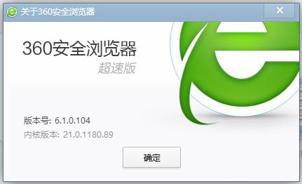 360超速浏览器6.1.0.104版本发布