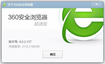 360超速浏览器6.0.2.157版本发布