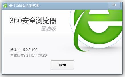 360超速浏览器6.0.2.190版发布