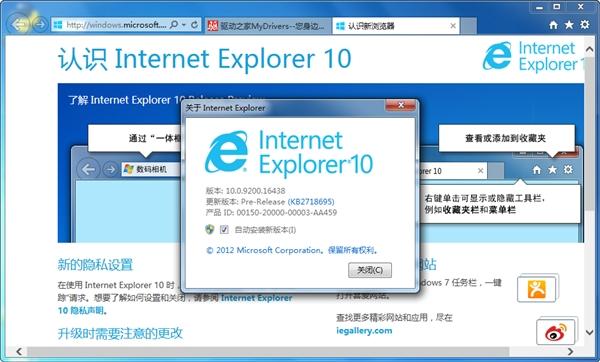 IE10 for Win7正式版有望于2月底发布