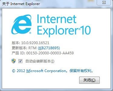 微软正式推出 IE10 For Windows 7版本