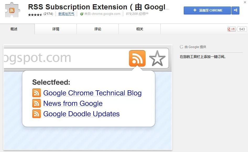 谷歌误删Chrome RSS扩展程序:现已恢复