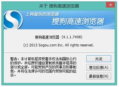 搜狗高速浏览器4.1.1.7408预览版发布