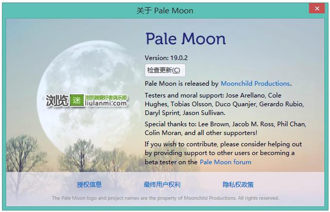 Pale Moon 苍月浏览器 19.0.2 发布