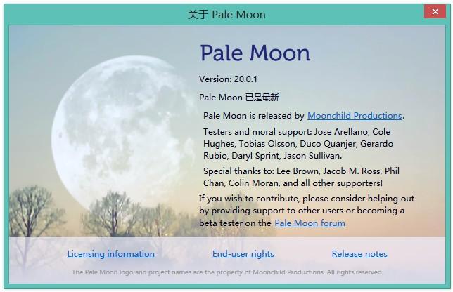 Pale Moon 苍月浏览器 20.0.1 发布