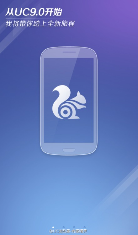 Android平台UC浏览器9.0版本公测开始