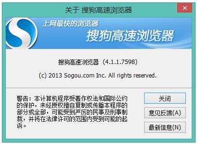 搜狗浏览器4.1.1.7598正式版发布