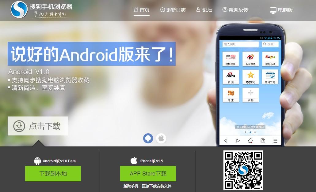 搜狗手机浏览器Android1.0beta版发布