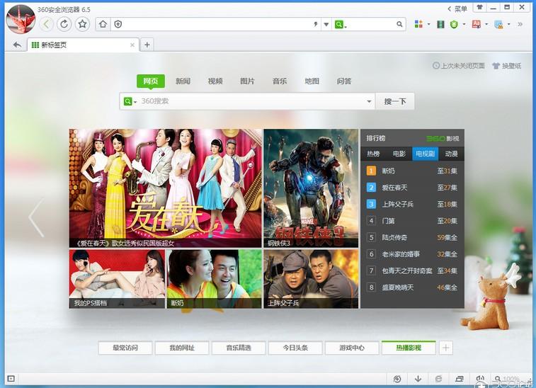 360超速浏览器6.5.0.120版发布