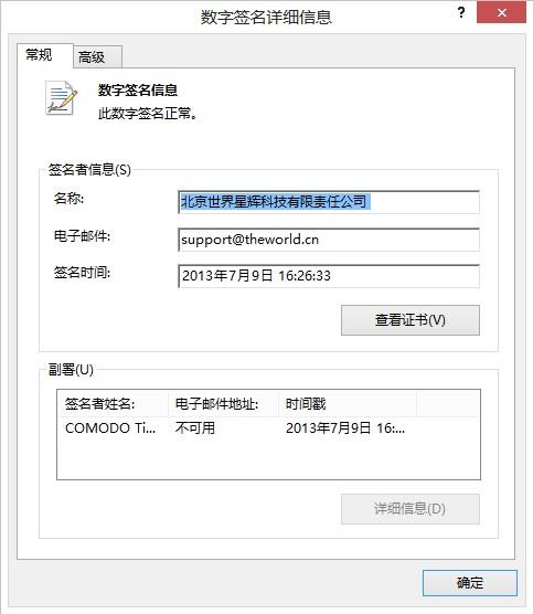 世界之窗浏览器6.0发布全新测试版本