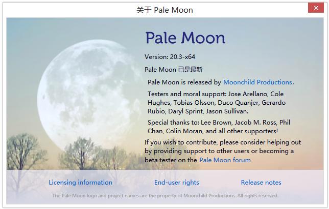 Pale Moon 苍月浏览器 20.3 发布