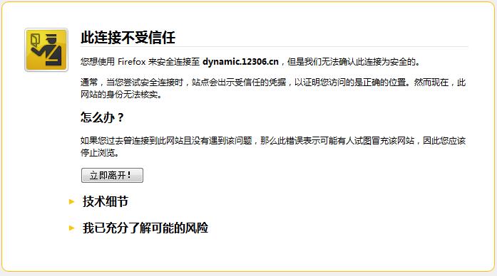 解决火狐某些情况下无法访问HTTPS网站的问题