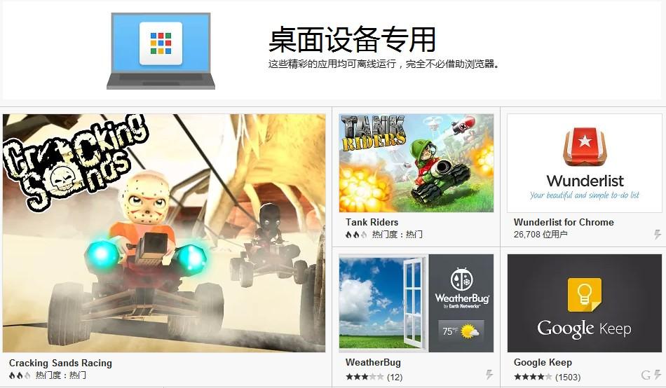 Chrome发布桌面版Chrome Apps