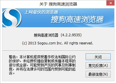 搜狗浏览器4.2.2.9535版本发布