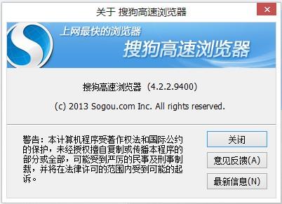 搜狗浏览器4.2.2.9400版本发布