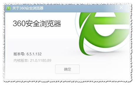360超速浏览器 6.5.1.132发布更新