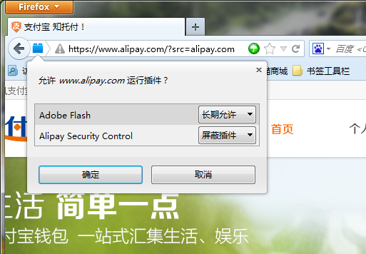 Firefox 26无法使用安全控件登录的解决办法