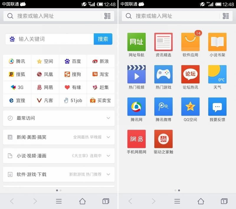 QQ手机浏览器5.0安卓内测体验版发布
