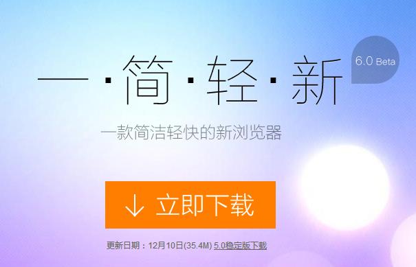百度浏览器全新 6.0 Beta 版本发布