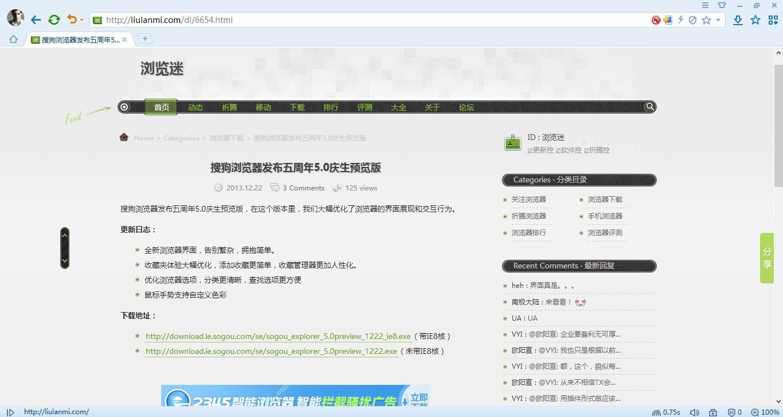 搜狗浏览器发布五周年5.0庆生预览版