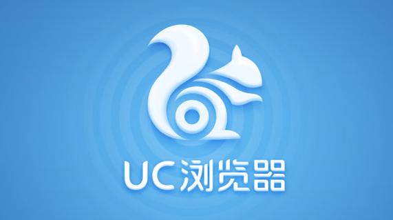 UC浏览器即将推出PC版?