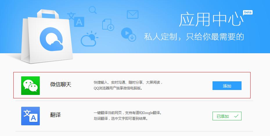 超越微信网页版的体验:QQ浏览器微信版上手