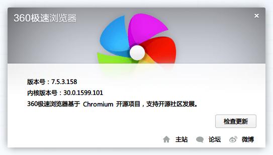 360极速浏览器7.5.3.158版本发布